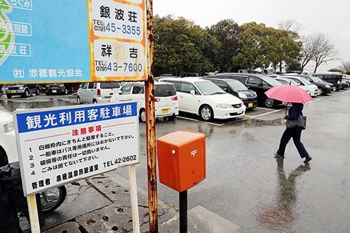 minpou-onsengai-tyuusha 赤穂市内の無料駐車場一覧