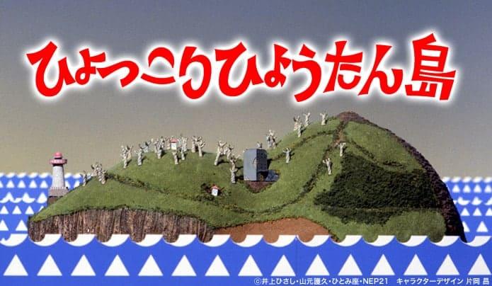hyokkorihyoutan ひょうたん島より赤穂市坂越の生島の方がひょっこりひょうたん島のモデルっぽい件